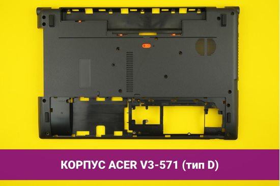 Корпус для ноутбука Acer Aspire V3-571G нижняя часть   100010D