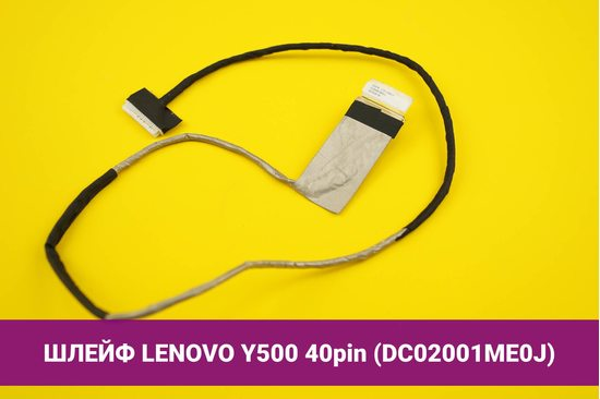 Шлейф матрицы (экрана) для ноутбука Lenovo Ideapad Y500 40pin (DC02001ME0J) | 100039S