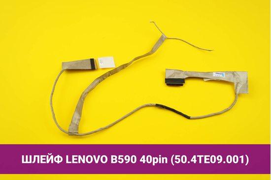 Шлейф матрицы (экрана) для ноутбука Lenovo B590 40pin (50.4TE09.001)   100004s