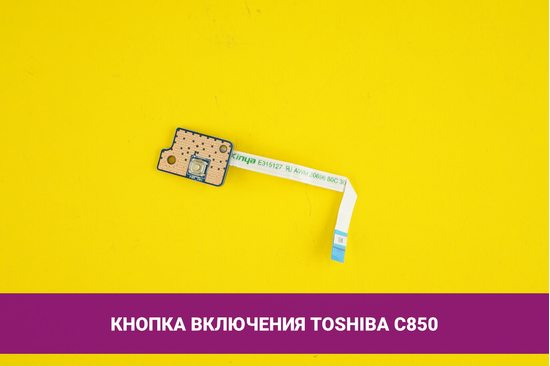 Плата кнопки включения для ноутбука Toshiba Satellite C850 с шлейфом   108005P