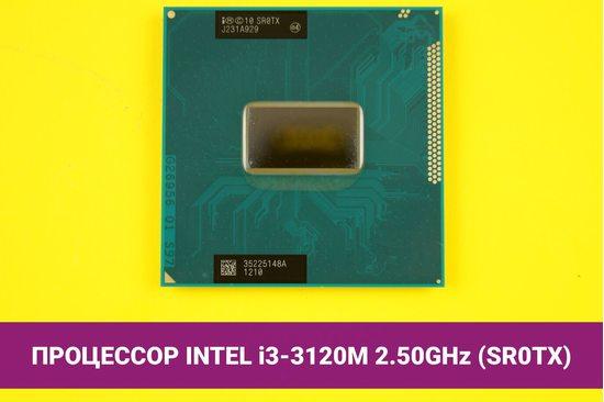 Процессор для ноутбука Intel Core i3-3120M 2.50GHz (SR0TX)   131003