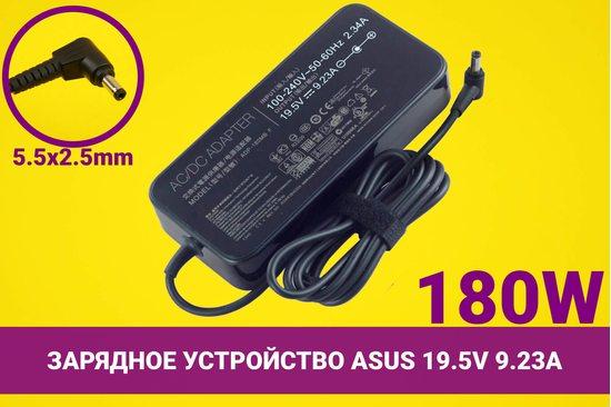 Зарядное устройство [блок питания] для ноутбука Asus 19.5V 9.23A 180W 5.5x2.5mm   030052