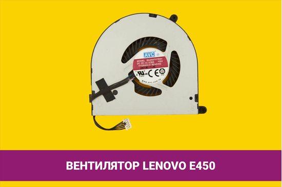 Вентилятор (кулер) для ноутбука Lenovo ThinkPad Edge E450   040059