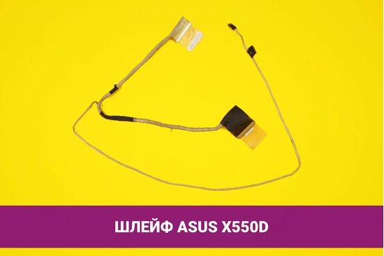 Шлейф матрицы (экрана) для ноутбука Asus X550D 40pin (1422-01GA000) | 108022s