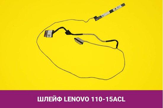 Шлейф матрицы (экрана) для ноутбука Lenovo Ideapad 110-15ACL 30pin (DC02C009910) | 108028s